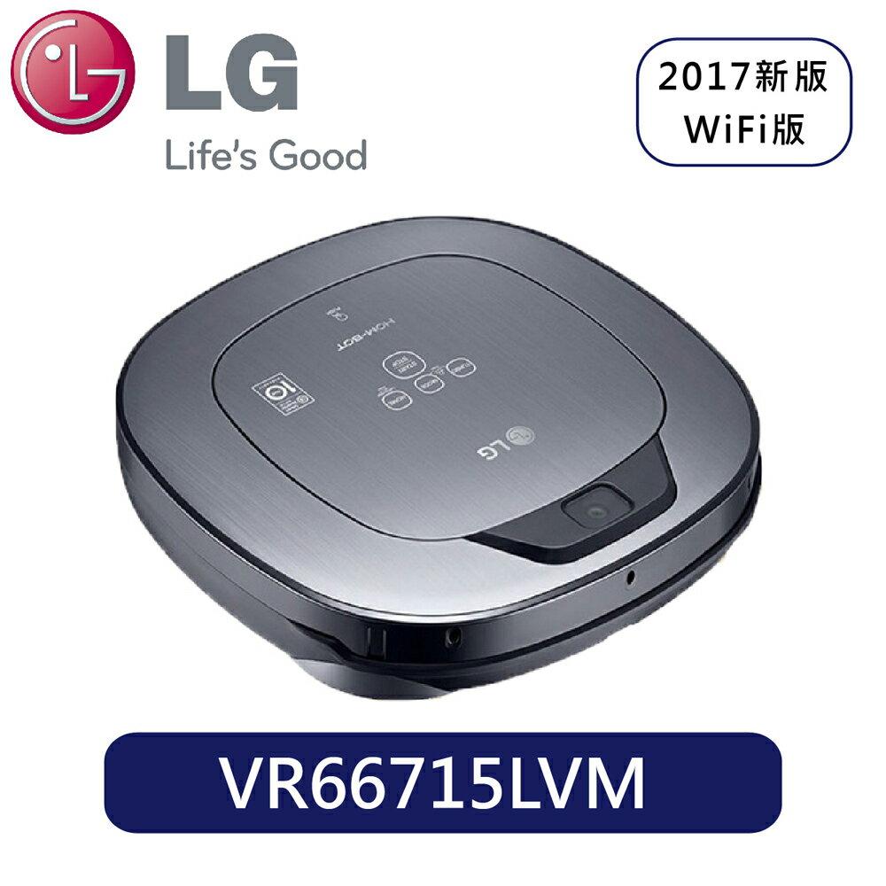 <br/><br/>  LG |  2017新品 變頻WiFi掃地機器人  銀灰色 VR66715LVM<br/><br/>