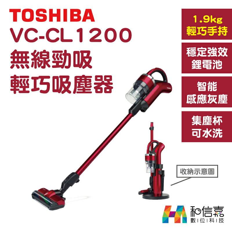TOSHIBA 東芝 VC-CL1200 無線勁吸輕巧吸塵器 (艷紅色) VC-CL1200FAT(R) 自動智能增強吸力 鋰電池式吸塵器【和信嘉】台灣公司貨