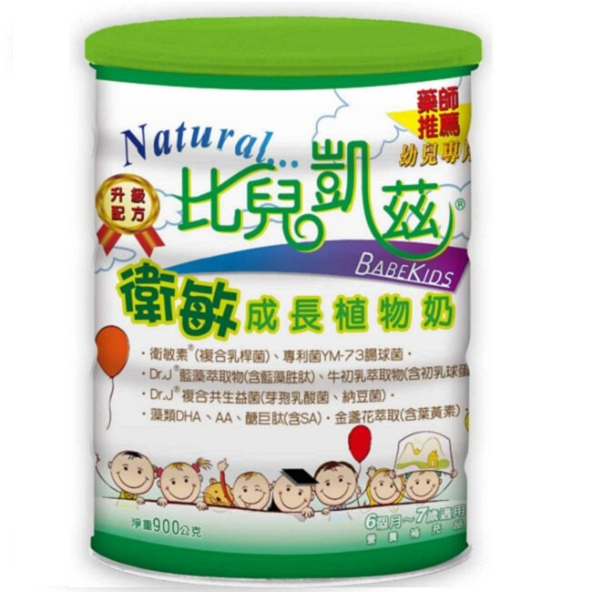 鍵淮 比兒凱茲【衛敏】成長植物奶(900g×1罐)【全素】