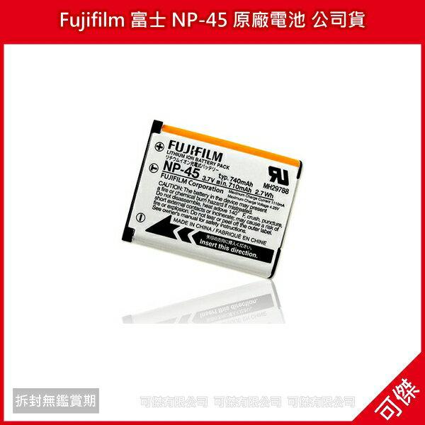 可傑  Fujifilm 富士 NP-45 原廠電池 公司貨 /JZ500/JZ505/JZ300/JZ305/XP10 全新盒裝