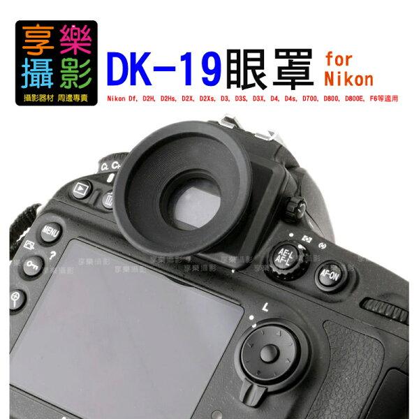 [享樂攝影]觀景窗眼罩NIKONEyecupDK-19眼罩DK19DfD2HD2HsD2XD2XsD3D3SD3XD4D4sD700D800D800EF6