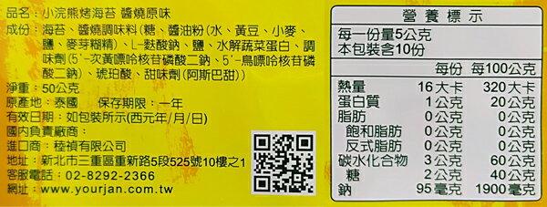 小浣熊 烤海苔-醬燒原味 50g / 包【康鄰超市】 2