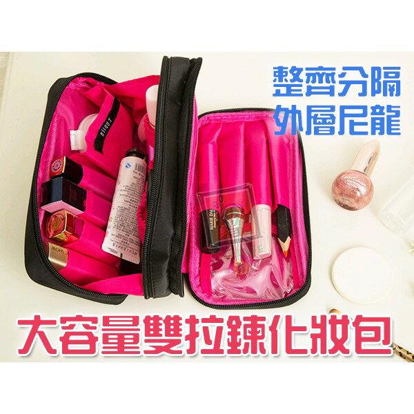 ORG《SG0221》撞色尼龍 大容量 雙拉鍊 化妝包 收納包 收納袋 化妝袋 盥洗包 洗漱包 旅行 旅遊 出國 露營