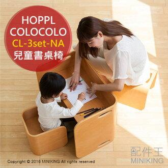 【配件王】 空運 日本代購 HOPPL COLOCOLO CL-3set-NA 兒童書桌椅組合 兒童書桌 多用途