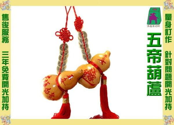 佛鑫@五帝葫蘆招財拱門桃花病痛~宗教企管雙碩士蔡師開光加持擇日安置疏文