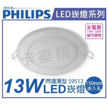PHILIPS飛利浦 LED 59512 閃適 超薄 13W 6500K 白光 全電壓 15cm 崁燈  PH430530