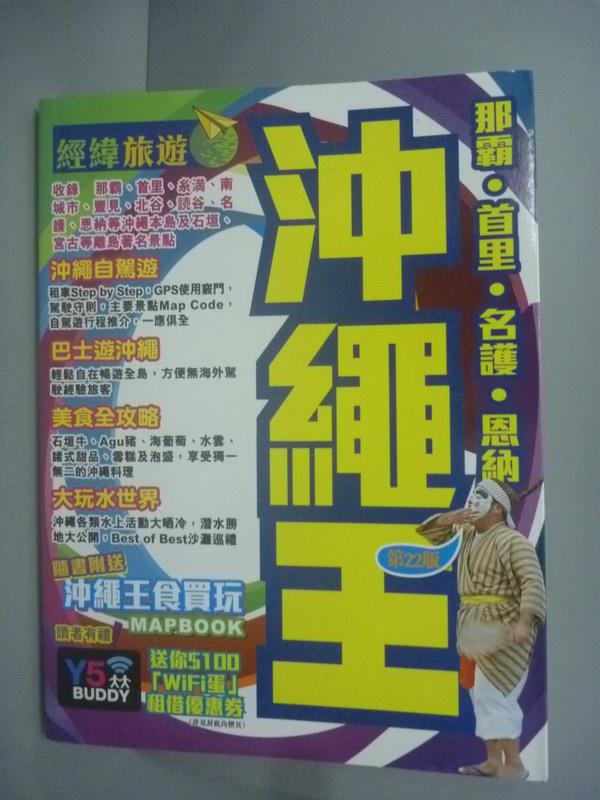 【書寶二手書T1/旅遊_ILI】沖繩王-那霸.首里.南城市.北谷.石垣_經緯文化