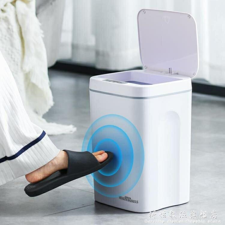 群榮智慧感應垃圾桶帶蓋廁所衛生間家用客廳創意雙自動開蓋充電式SUPER 全館特惠9折