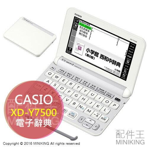 【配件王】日本代購 卡西歐 CASIO XD-Y7500 電子辭典 西班牙文 商用外語 旅行會話 英文 托福 多益