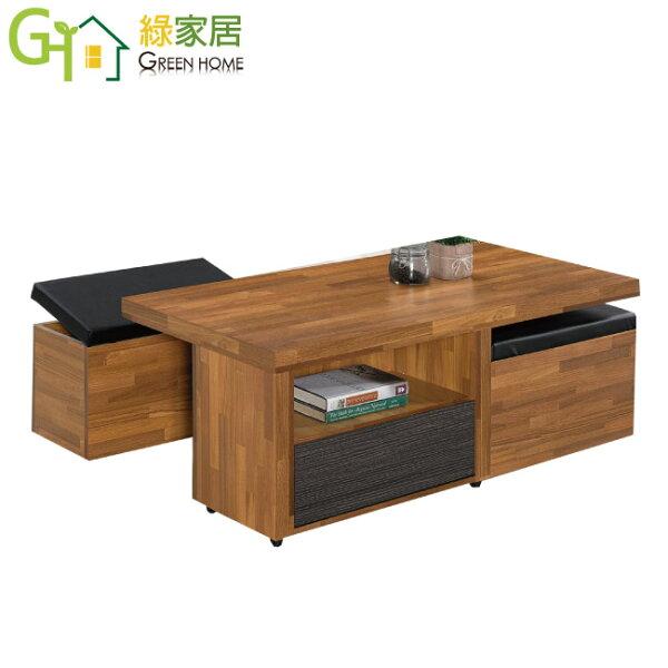 【綠家居】約旦時尚4尺木紋大茶几(可收納椅凳二張)