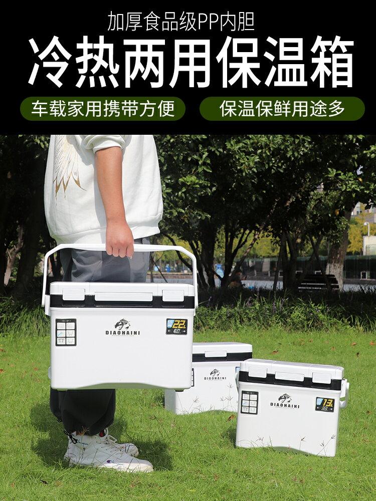 戶外冷凍箱/冷藏箱 保溫箱冷藏箱便攜式戶外車載海釣小型釣魚保冷迷你可坐手提冰凍箱『XY20140』