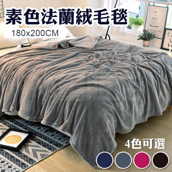 法蘭絨 毛毯 雙人/單人 毯子 個人毯 珊瑚絨 冷氣空調毯 萬用毯 懶人毯 180x200cm/100x150cm 冬天必備