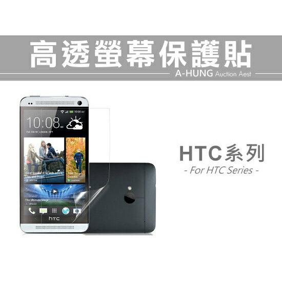 【HTC系列】高透亮面 螢幕保護貼 Desire 826 820 816 626 610 保護膜