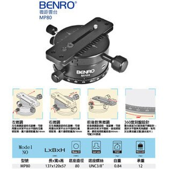 【滿3千,15%點數回饋(1%=1元)】【BENRO百諾】鎂合金全景接片微距雲台MP80MP-80勝興公司貨