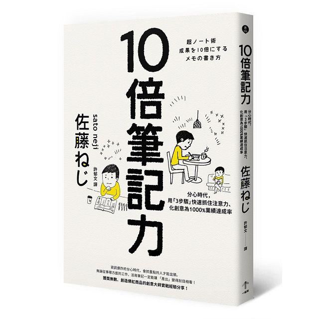 10倍筆記力:分心時代,用「3步驟」快速抓住注意力、化創意為1000%業績達成率 2