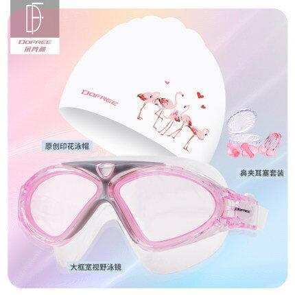 泳鏡 朵梵林泳鏡女防水防霧高清舒適大框成人游泳鏡泳帽套裝『CM37387』