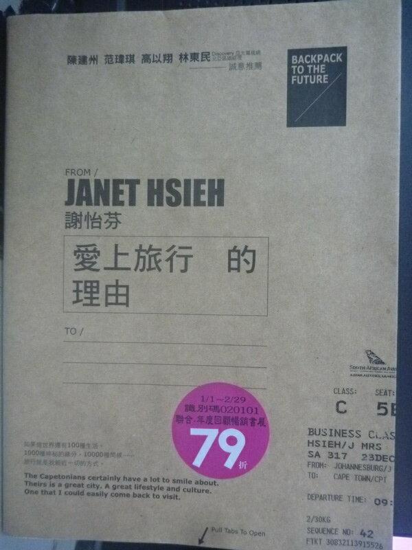 【書寶二手書T3/地圖_ZDW】愛上旅行的理由_原價399_JANET HSIEH(謝怡芬)