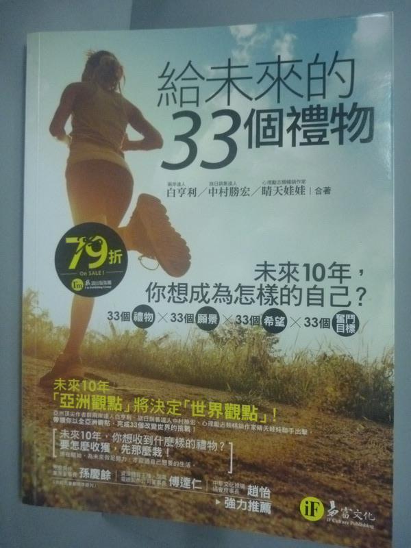 【書寶二手書T1/勵志_XCJ】給未來的33個禮物_白亨利、中村勝宏、晴天娃娃