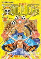 航海王漫畫書推薦到航海王30就在樂天書城推薦航海王漫畫書