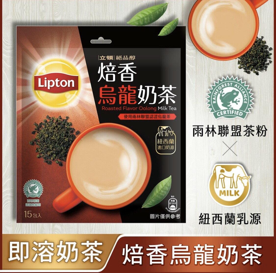 立頓 奶茶粉 絕品醇焙香烏龍奶茶量販包(19gX15入/袋)新包裝