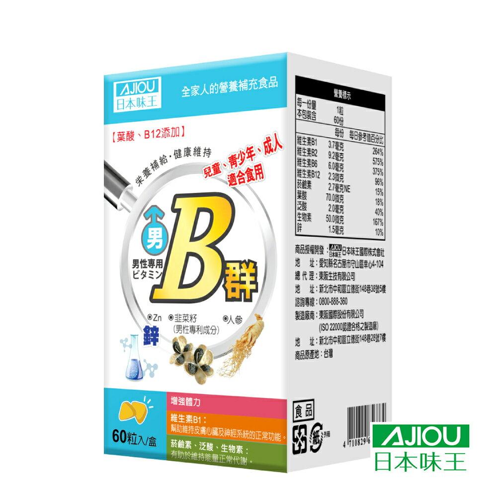 ◆原廠◆日本味王 男用維生素B群+鋅 加強錠 維他命B(60粒╱瓶)