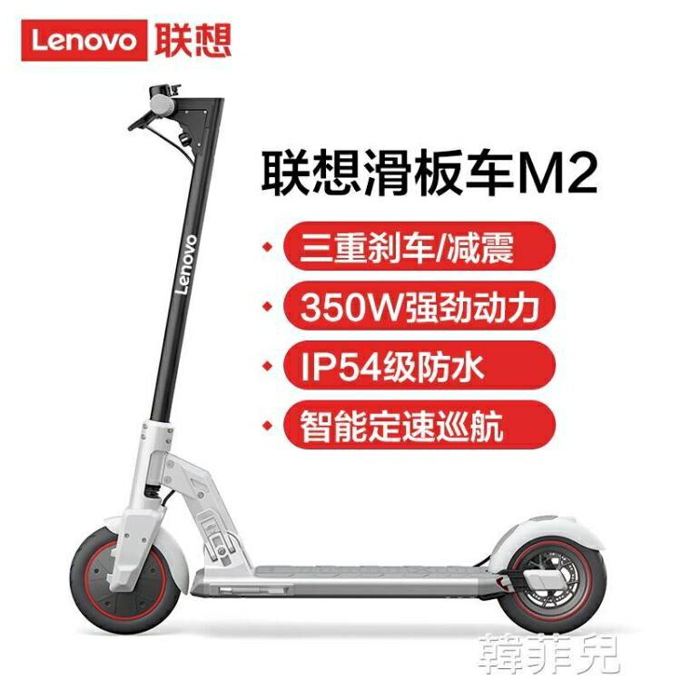 電動車 聯想正品電動滑板車成年代步折疊雙輪滑板車超輕便攜小型電動車女 2021新款