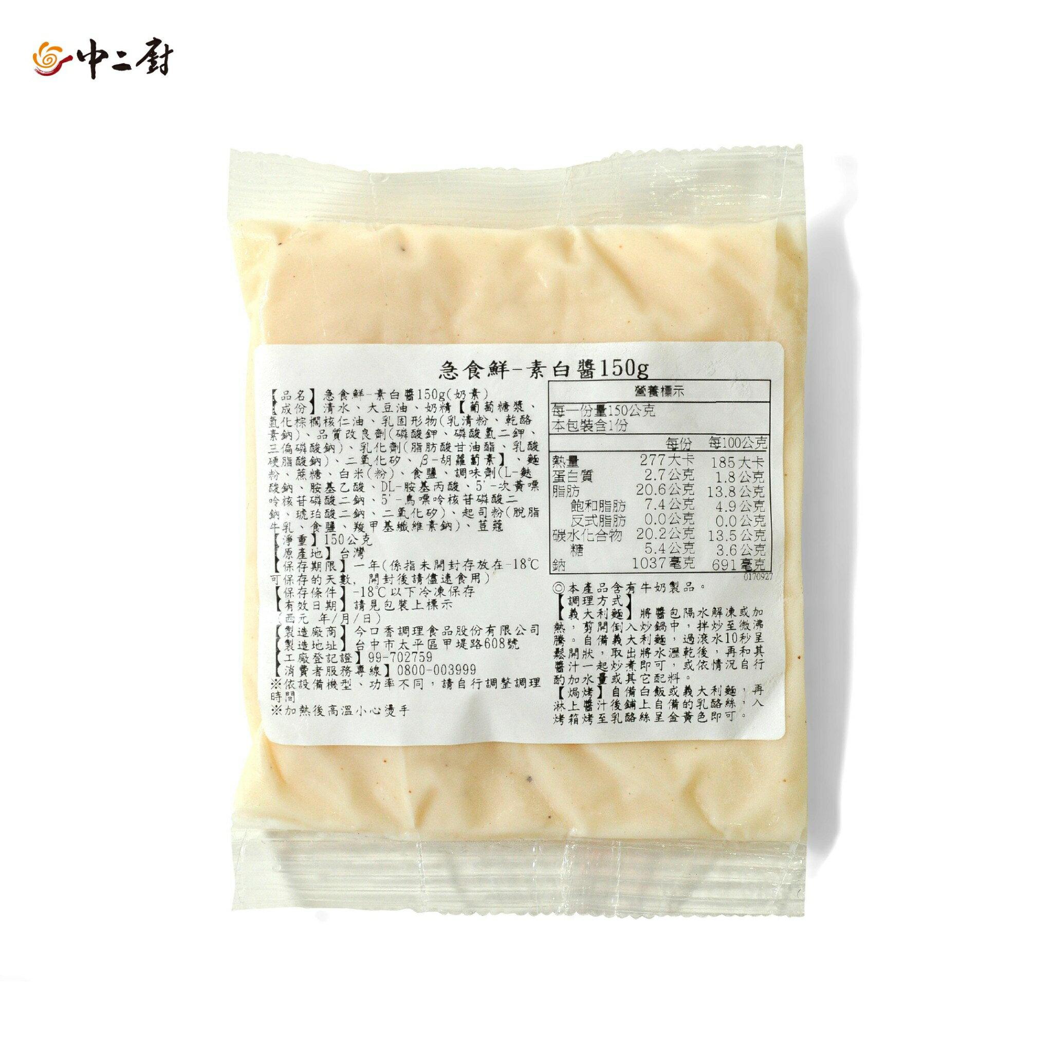 【中二廚】素食白醬(150g/包)