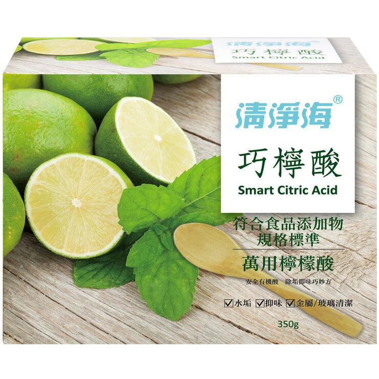 清淨海 巧檸酸檸檬酸 350g