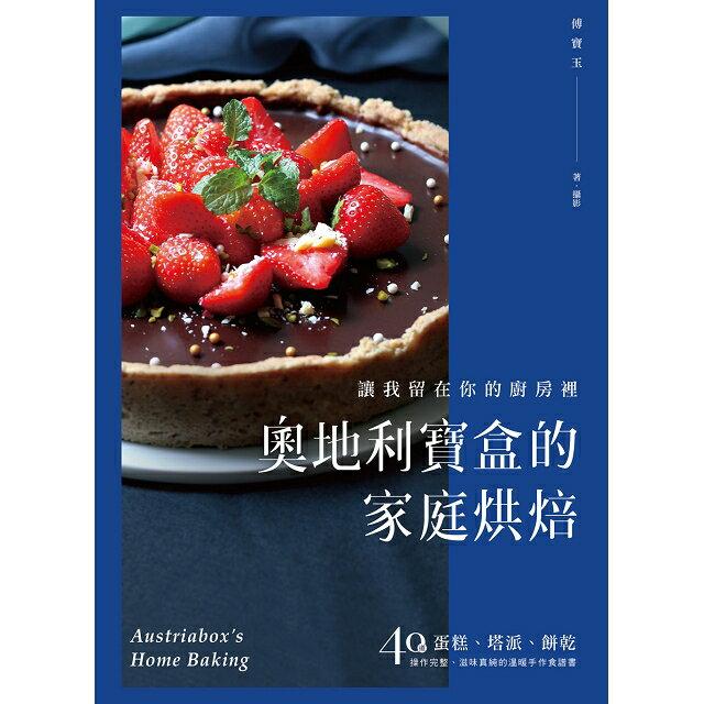 奧地利寶盒的家庭烘焙:讓我留在你的廚房裡!蛋糕、塔派、餅乾,40道操作完整、滋味真純的溫暖手作食譜書 1