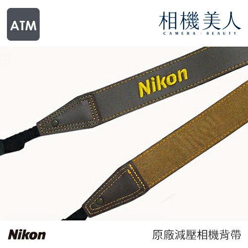 Nikon 原廠減壓相機背帶 原廠背帶 公司貨 DSLR camera strap