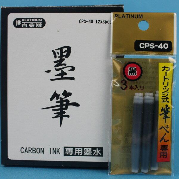白金牌毛筆墨筆CPS-40專用卡式補充液(黑色)【一盒12包入】(一包3支)共36支入{定40}