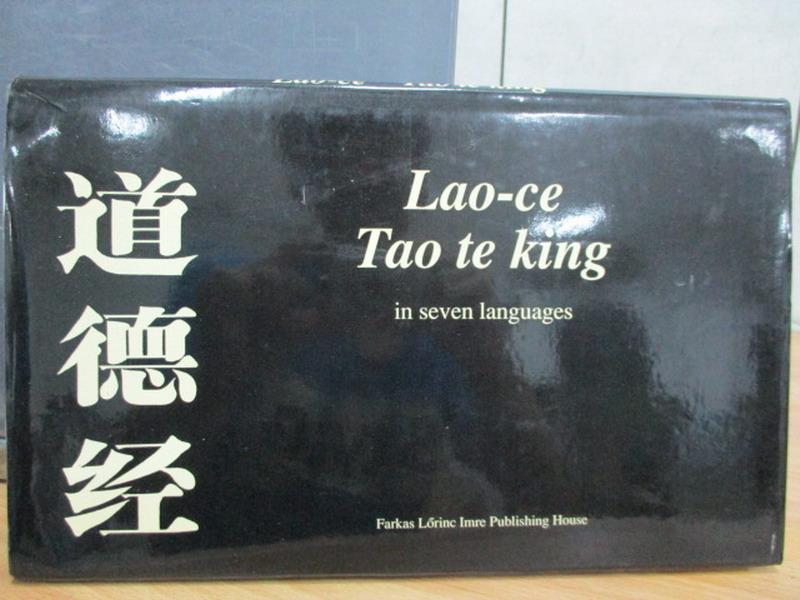 【書寶二手書T9/哲學_WER】道德經_Lao-ce Tao te King