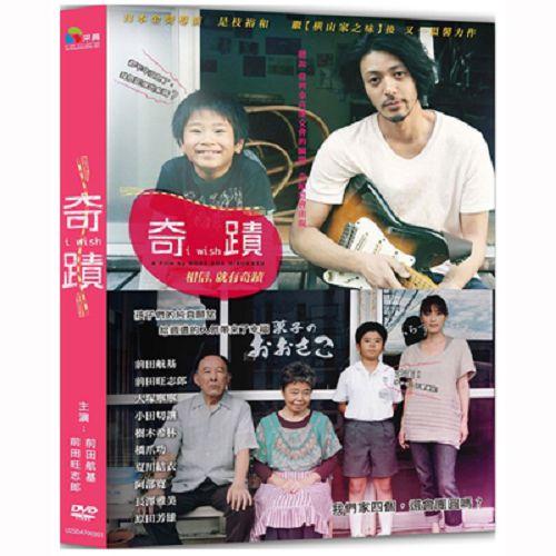 奇蹟DVD