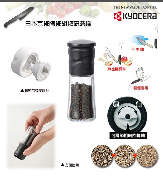Kyocera 日本京瓷陶瓷胡椒研磨罐(黑) 2