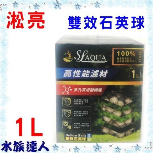 推薦【水族達人】淞亮《SL雙效石英球1L盒裝》培菌球濾材濾球過濾中空培菌淡海水適用