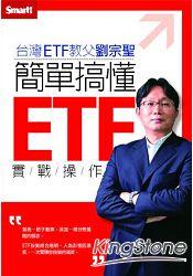 簡單搞懂ETF實戰操作DVD^(拆封不可退^) ~  好康折扣