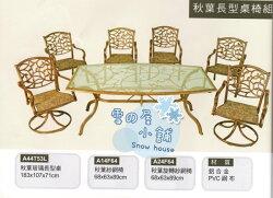 ☆雪之屋居家生活館☆╯A44T53L@鋁合金@秋葉玻璃長型桌椅組一桌六椅-原價33800元