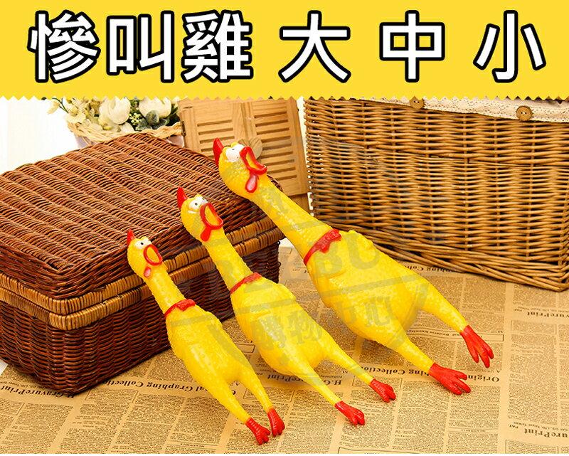 尖叫雞 慘叫雞 42cm 32cm 17cm 大 中 小 材質 厚款 出氣發洩雞 紓解壓力 整人搞笑 乳膠玩具