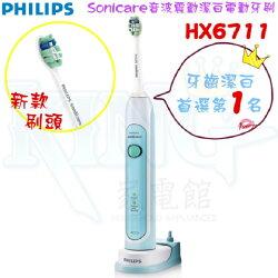 【本月主打+贈刷頭】PHILIPS 飛利浦音波震動美白電動牙刷 牙齒美白首選+原廠公司貨 HX6711/HX-6711