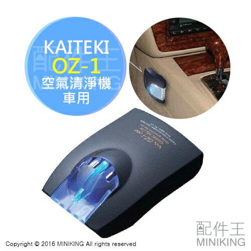 【配件王】公司貨 保固一年 日本製 KAITEKI OZ-1 車用空氣清淨機 藍灰色 除臭 除菌 活氧 另 GC15