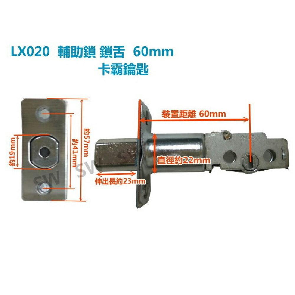 LX020 通用型鎖舌 輔助鎖鎖舌 裝置距離60mm 卡霸鎖 鎖心 鎖芯 單舌 補助鎖房門鎖 門鎖 水平把手鎖通道鎖板手鎖