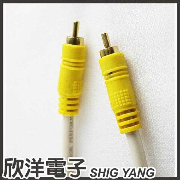 ※欣洋電子※BONA1對1影音訊號線5呎RCA梅花端子(SW05M)