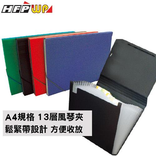12層 A4 鬆緊帶式風琴夾 環保無毒  F4302  HFPWP