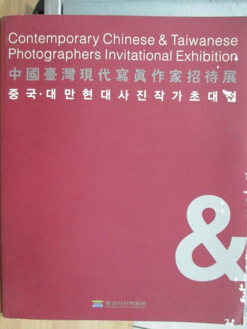 【書寶二手書T1/藝術_QAA】中國臺灣現代寫真作家招待展_外皮紅側邊白色韓文