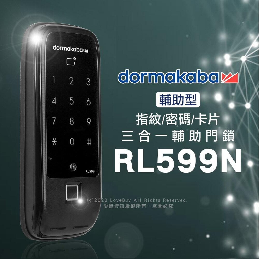dormakaba RL599N 密碼/指紋/卡片 三合一智慧輔助門鎖(附基本安裝)