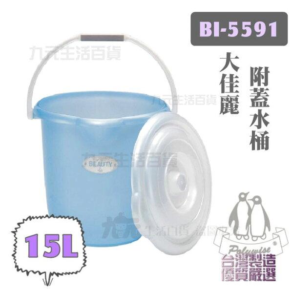 【九元生活百貨】BI-5591大佳麗附蓋水桶15L儲水桶萬能桶台灣製