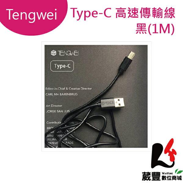 【滿3,000元10%點數回饋】TengweiType-C極簡高速傳輸線黑色(1M)