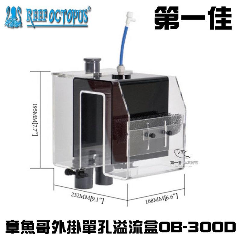 [第一佳 水族寵物] REEF OCTOPUS章魚哥【外掛單孔溢流盒】8000L/H (OB-300D)
