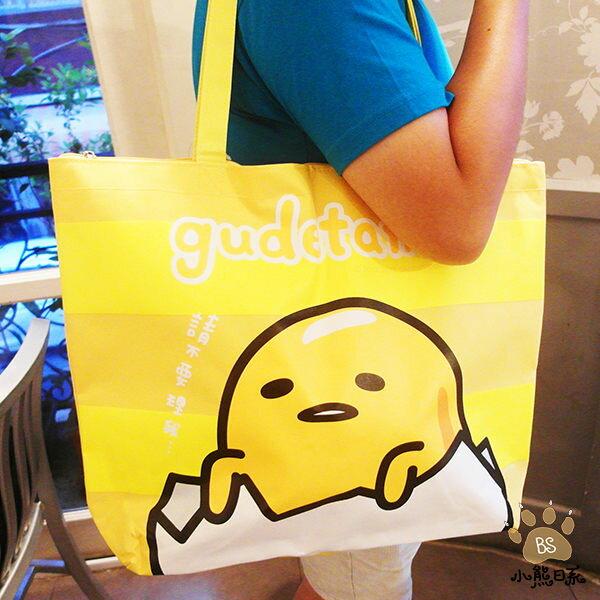 小熊日系* 蛋黃哥購物袋 手提袋 萬用袋 收納袋 萬用包 包包 大容量 蛋殼款