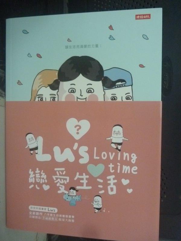 【書寶二手書T8/繪本_LDW】Lu's戀愛生活_Lu's_附光碟